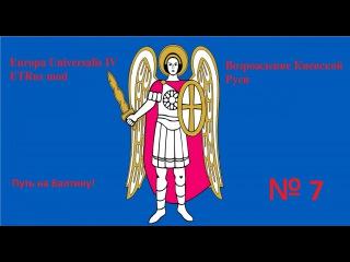 Europa Universalis IV Возрождение Киевской Руси серия № 7