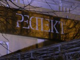 Проверено  Респект  Тула. Ресторан Респект