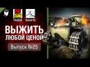 Выжить любой ценой №25 - от TheGun и Komar1K World of Tanks worldoftanks wot танки — wot-vod