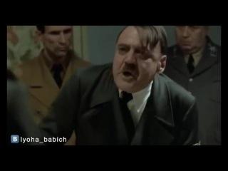 Hitler screams unacceptable (Гитлер орет Неприемлемо) (LEMONGRAB / ЛИМОНХВАТ / ЛЕМОНХВАТ)