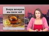 Особенности русского национального акцента Часть 1