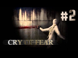 Cry of Fear #2, Ночной стрим