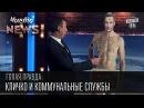 Голая правда - Кличко и коммунальные службы ЧистоNews 2016, прикольное видео