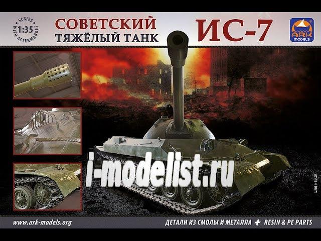 Сборка модели тяжелого танка ИС-7 фирмы