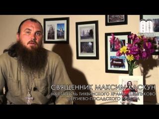 Утешение за грехи. о.Максим Каскун