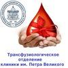 ТФО клиники им. Петра Великого