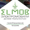 ELMOB.co ↯↯↯ Электромобиль купить