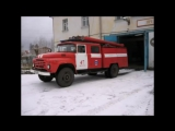Монолог пожарного ЗИЛа  С .Курочкин