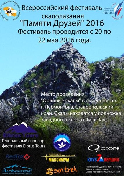 Памяти Друзей, фестиваль скалолазания