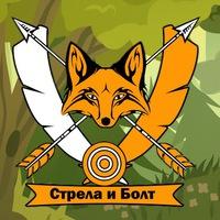 """Логотип Лучно-арбалетный клуб """"Стрела и Болт"""""""