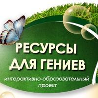 Логотип Ресурсы для гениев / Образовательный проект