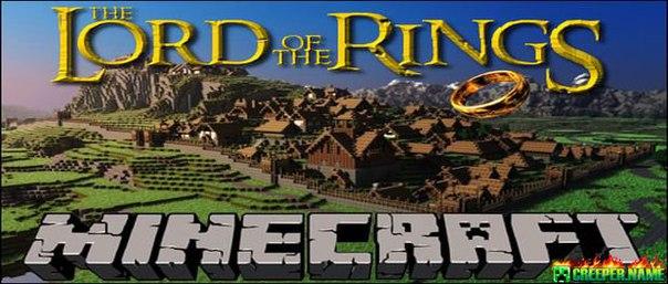 Minecraft карта из властелина колец