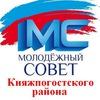 Молодежный Совет Княжпогостского района