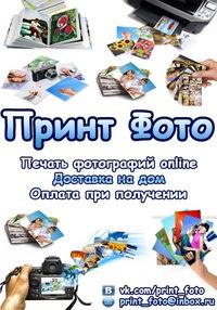 online печать фотографий