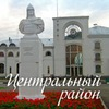 Центральный район | Великий Новгород