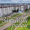 Западный район   Великий Новгород