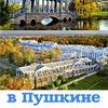 Подслушано в Пушкине \ Царское Село