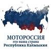 МотоРоссия -Республика Калмыкия