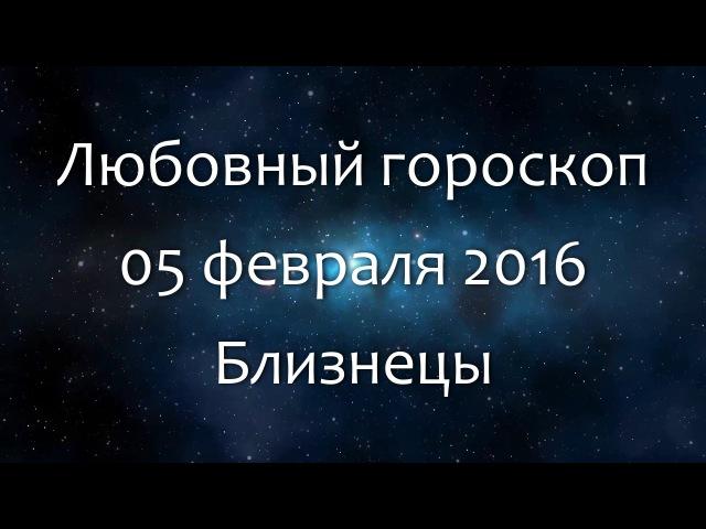 любовный гороскоп на з мая 2016 близнецы