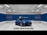 SIS-MOTORS — сервис BMW в Москве