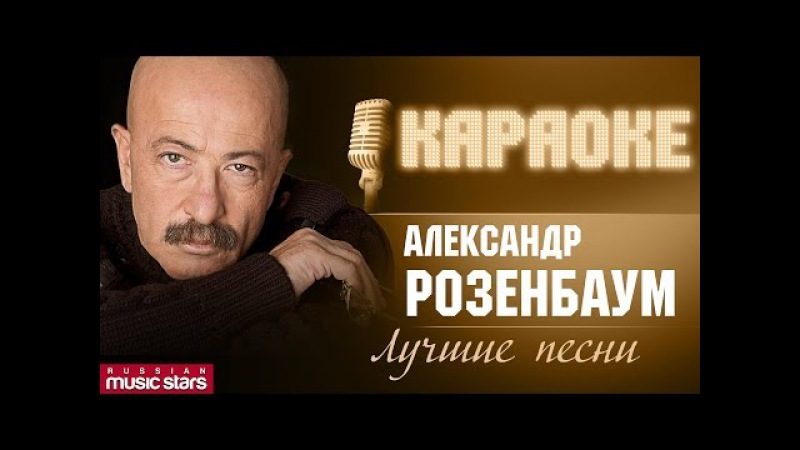 Александр Розенбаум - Караоке. Лучшие песни Alexandr Rozenbaum - Karaoke . Best songs