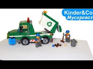Лего Сити мусороуборочная машина.