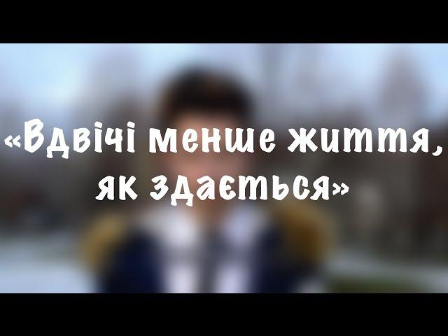 «Вдвічі менше життя, як здається» - Андрій Малярик