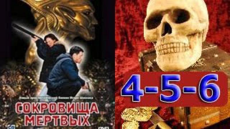 Сокровища мертвых.4 ,5 ,6 серии.Приключения.
