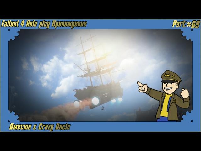 Fallout 4 Part 69: Последний рейс «Конститьюшн»