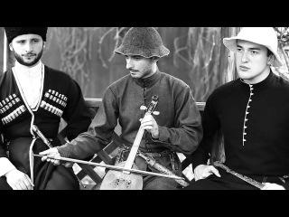 Осетинские героические песни - Про абрека Дзеранова Лаврентия