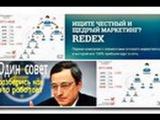 RedeX2 Прими участие в нашей команде!Доход от 60 до 720 000$