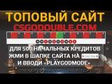 ОБЗОР САЙТА CSGODOUBLE.COM! ТОП #1 САЙТ.
