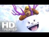Медведи Буни:  Таинственная зима  -  Русский трейлер (2016)