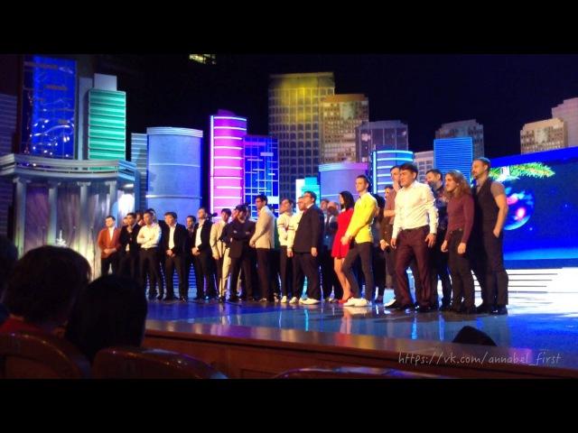 Финал КВН. Концерт на бис 2015. Разминка с залом 1