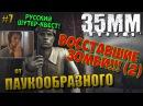 35MM - РУССКИЙ ШУТЕР-КВЕСТ! | ВОССТАВШИЕ ЗОМБИ!!! АДСКИЕ ТОННЕЛИ (Часть 2) | ПОЛНОЕ ПРОХОЖДЕНИЕ | #7