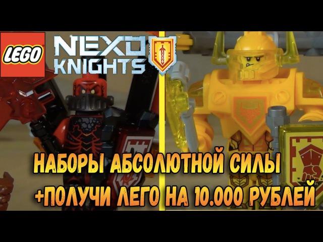 Lego Nexo Knights Абсолютная сила Наборы Лего Нексо Найтс - Обзор Нексо Рыцари - Товарищ ...