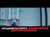 Камеры засняли нападение на Дмитрия Шепелева и его сына в Москве