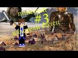 Minecraft властелин колец битва за средисемие 1 сезон #3