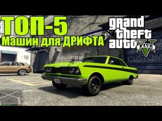 ТОП-5 МАШИН ДЛЯ ДРИФТА - Дрифт-Кары [Самые Крутые Машины для Дрифта в GTA 5]