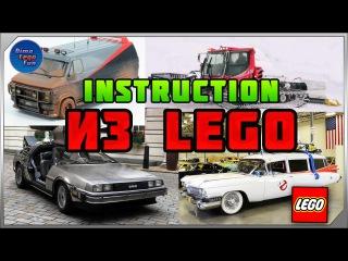 How to build Lego Micro Delorean Instruction Как собрать Лего микро самоделки Делореан Инструкция