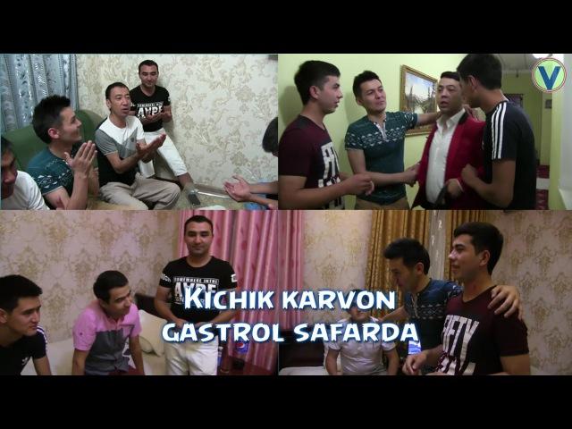 Kichik karvon jamoasi gastrol safarda | Кичик карвон жамоаси гастрол сафарда (2016)