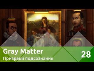 Прохождение Gray Matter: Призраки подсознания — 28: Элена и Анжела