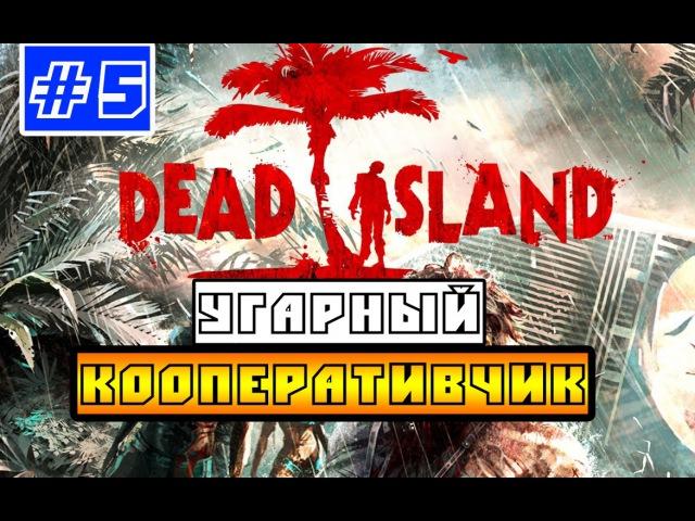 Dead Island - [УГАРНЫЙ КООПЕРАТИВЧИК] SnapeBraunDit 5
