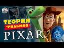 Теория Pixar Пиксар Тайная связь мультфильмов Факты от Cut The Crap TV