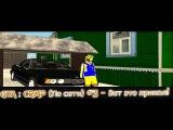 GTA : CRMP (По сети) #3 - Вот это прикол!