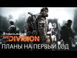 Tom Clancy's The Division (Планы на первый год) / Трейлер