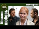 Российская мелодрама односерийная про деревню-МАМИНА ЛЮБОВЬ-Деревенские мелодрамы про любовь