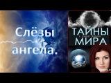 Эликсир молодости  Тайны мира с Анной Чапман  Слёзы ангела
