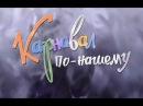 Х/ф Карнавал по-нашему. Музыкальная комедия 2014 @ Русские сериалы