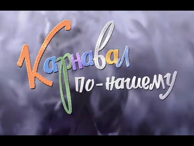Хф Карнавал по-нашему. Музыкальная комедия (2014) @ Русские сериалы